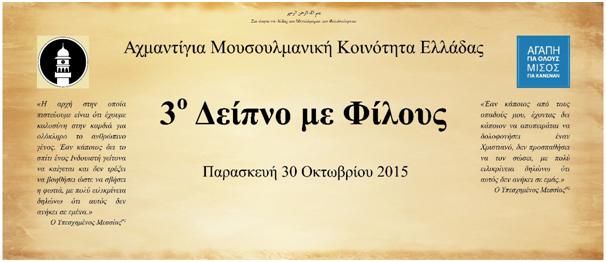 Ahmadiyya Greece